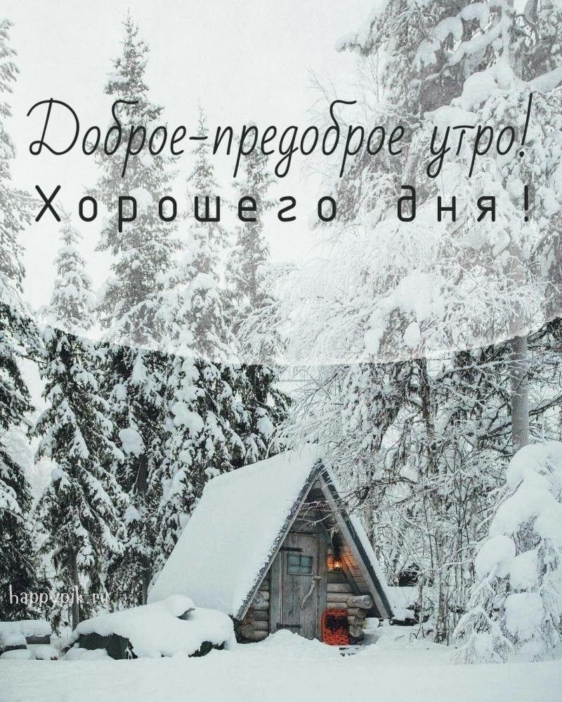 Топовые открытки с добрым зимним настроением 10