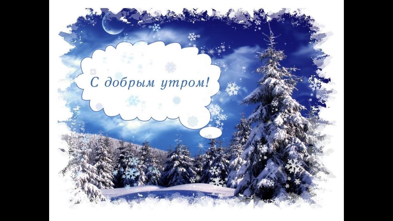 Топовые открытки с добрым зимним настроением 11