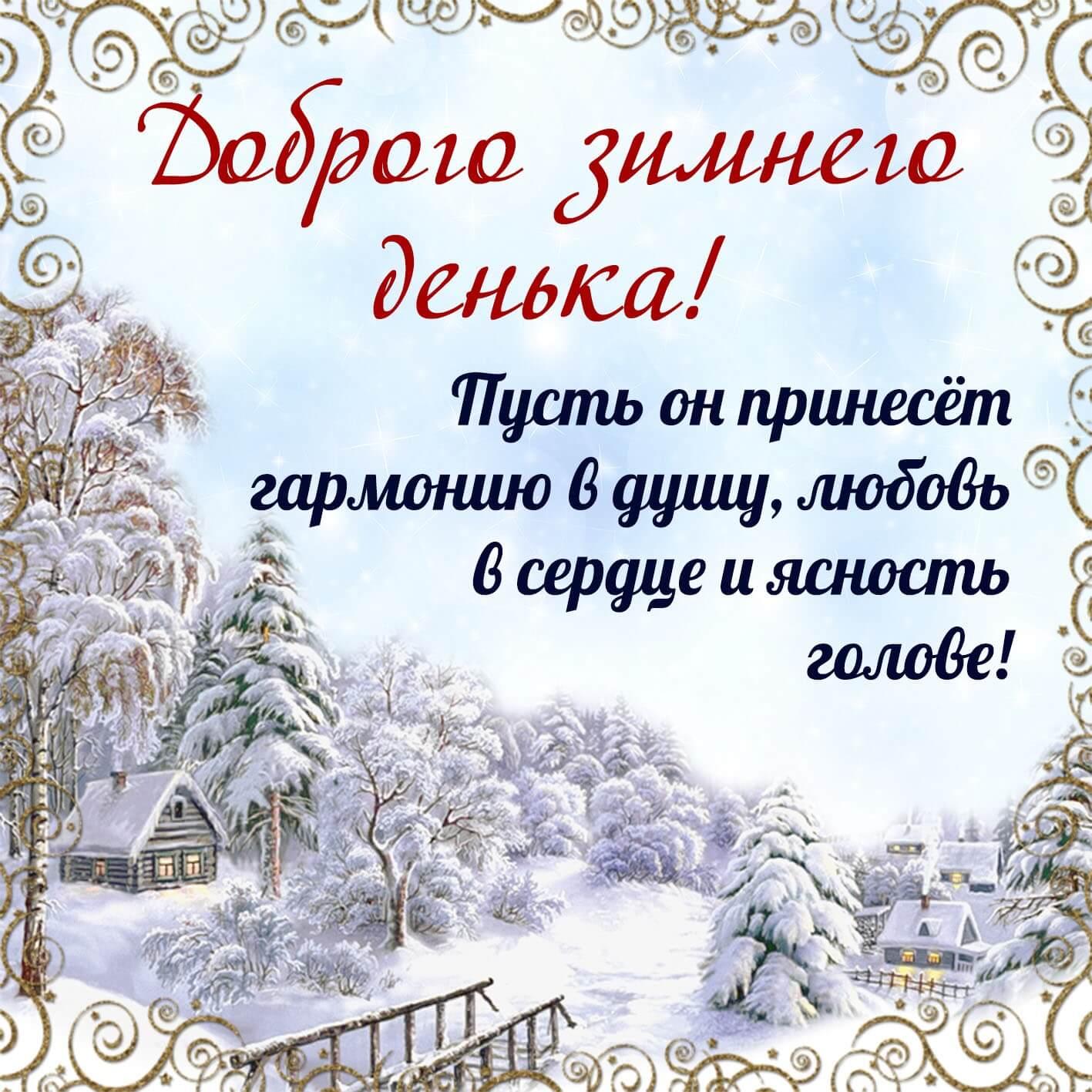 Топовые открытки с добрым зимним настроением 13