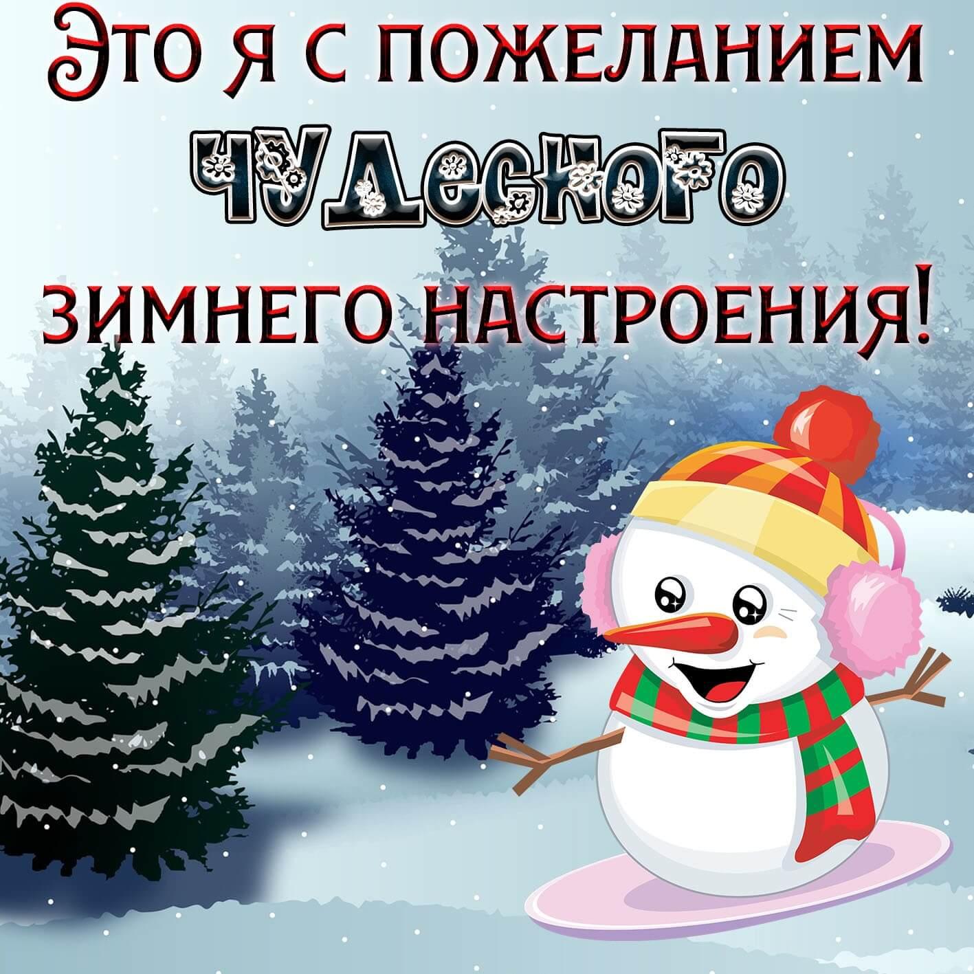 Топовые открытки с добрым зимним настроением 15
