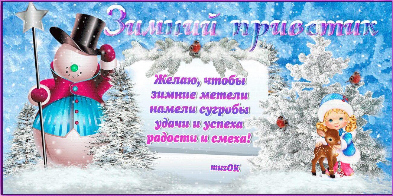 Топовые открытки с добрым зимним настроением 16