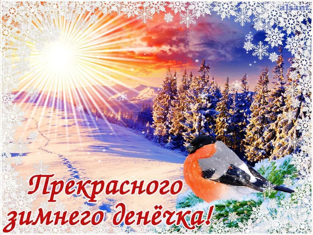 Топовые открытки с добрым зимним настроением 19