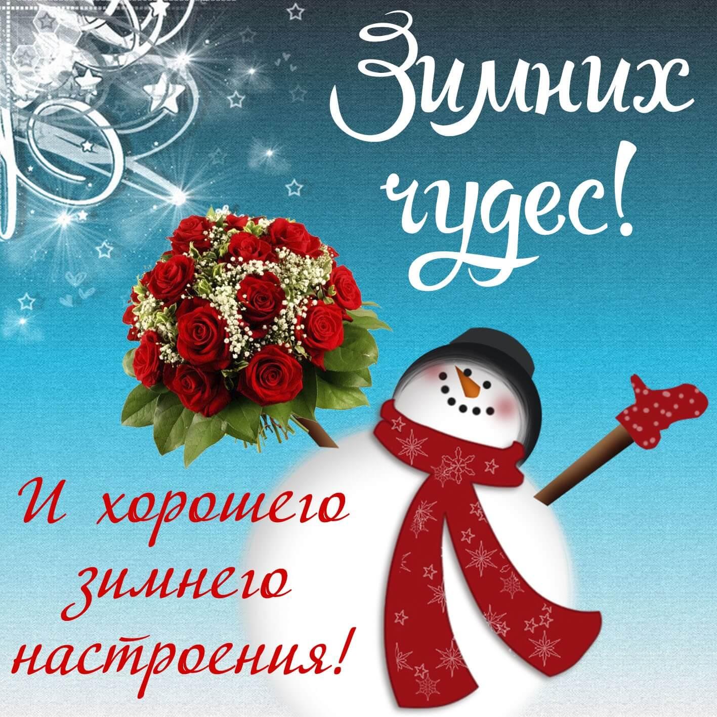 Топовые открытки с добрым зимним настроением 20