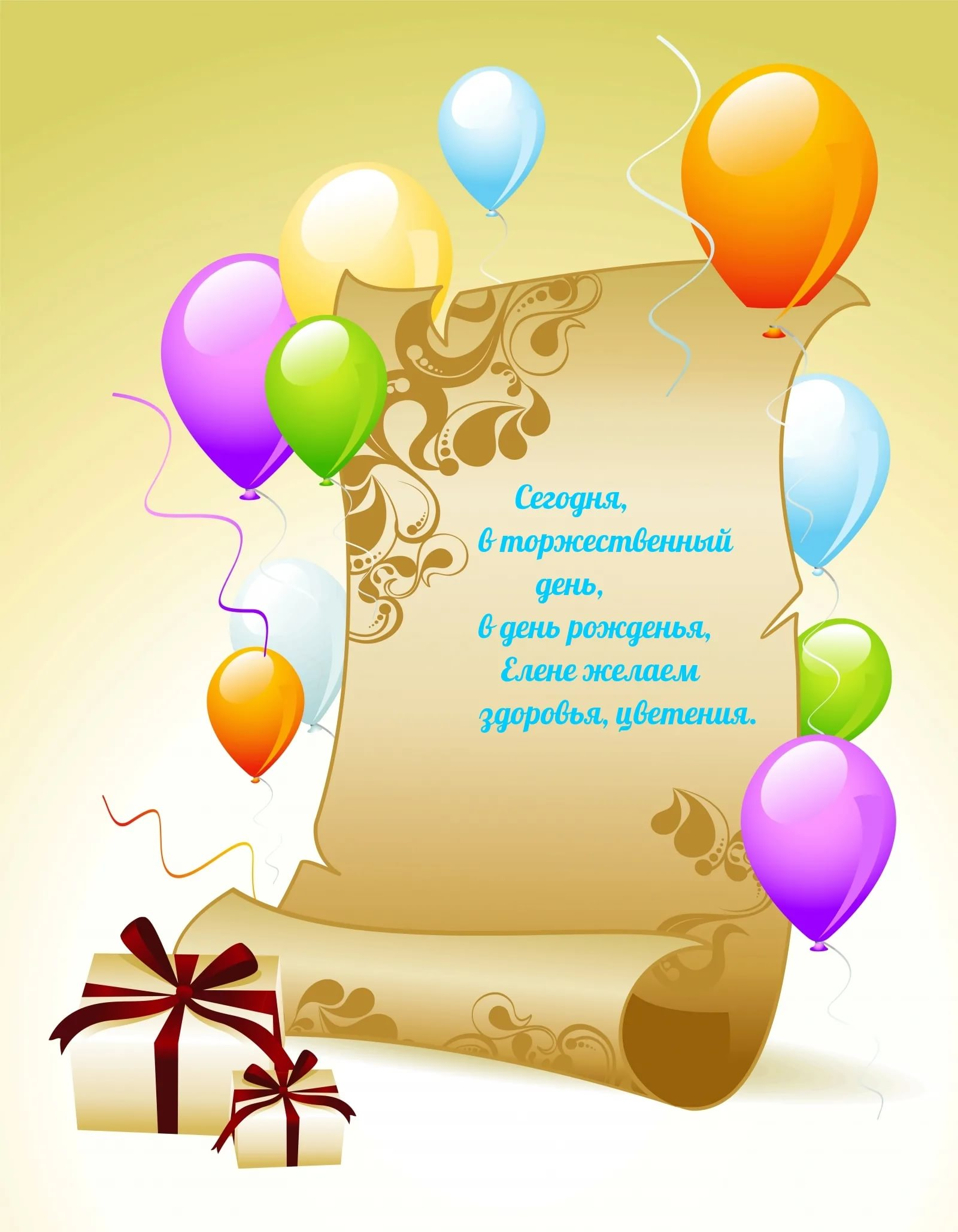 Яркие и бесплатные открытки с днем рождения Елена 2
