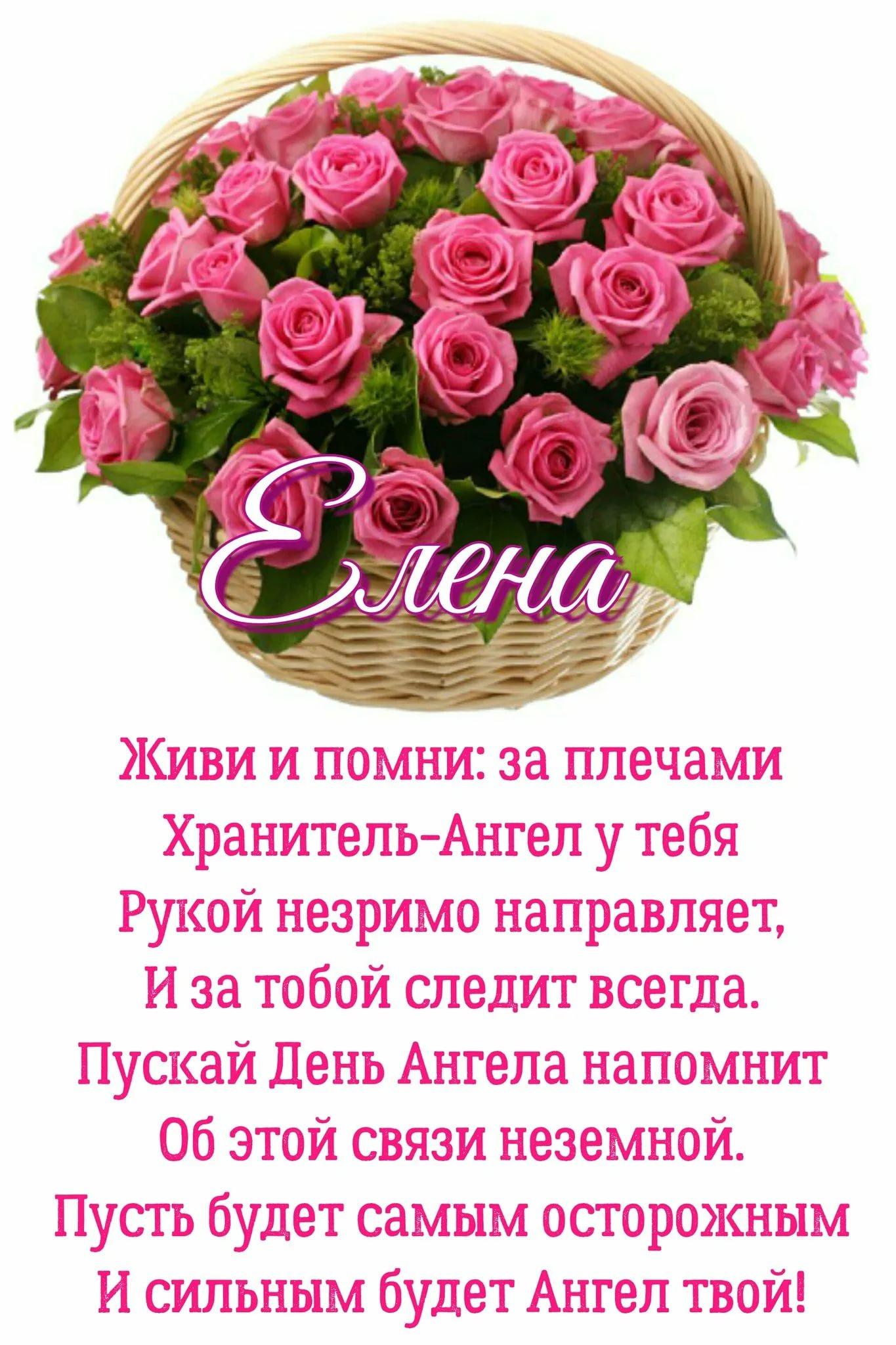 Яркие и бесплатные открытки с днем рождения Елена 4