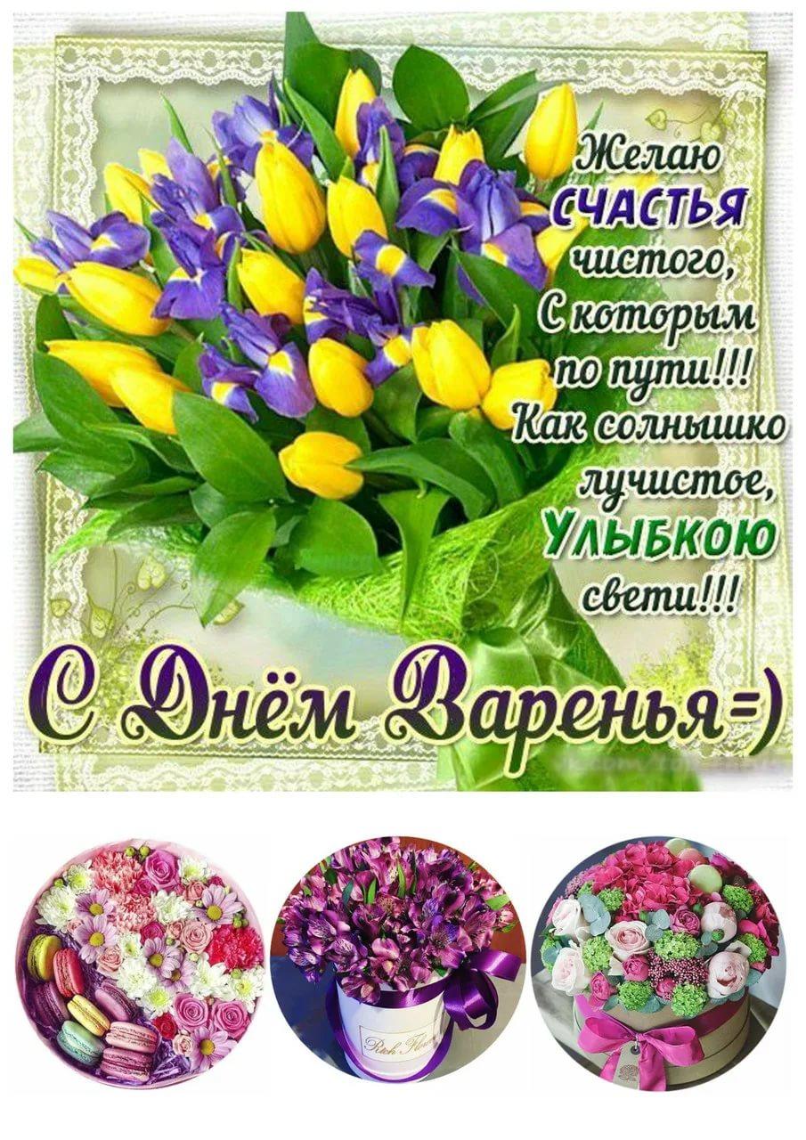 Яркие и бесплатные открытки с днем рождения Елена 9