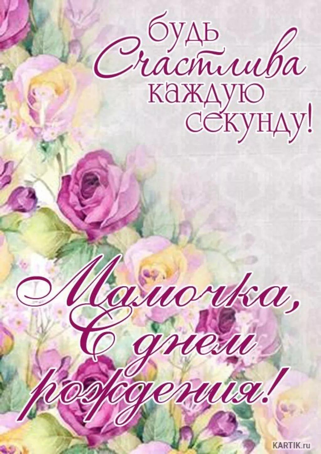 Душевное поздравление маме с днем рождения в открытках 13