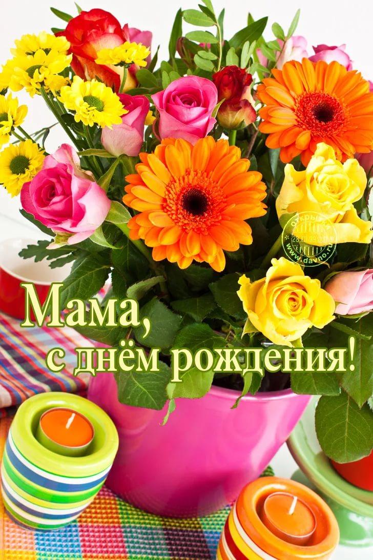 Душевное поздравление маме с днем рождения в открытках 14