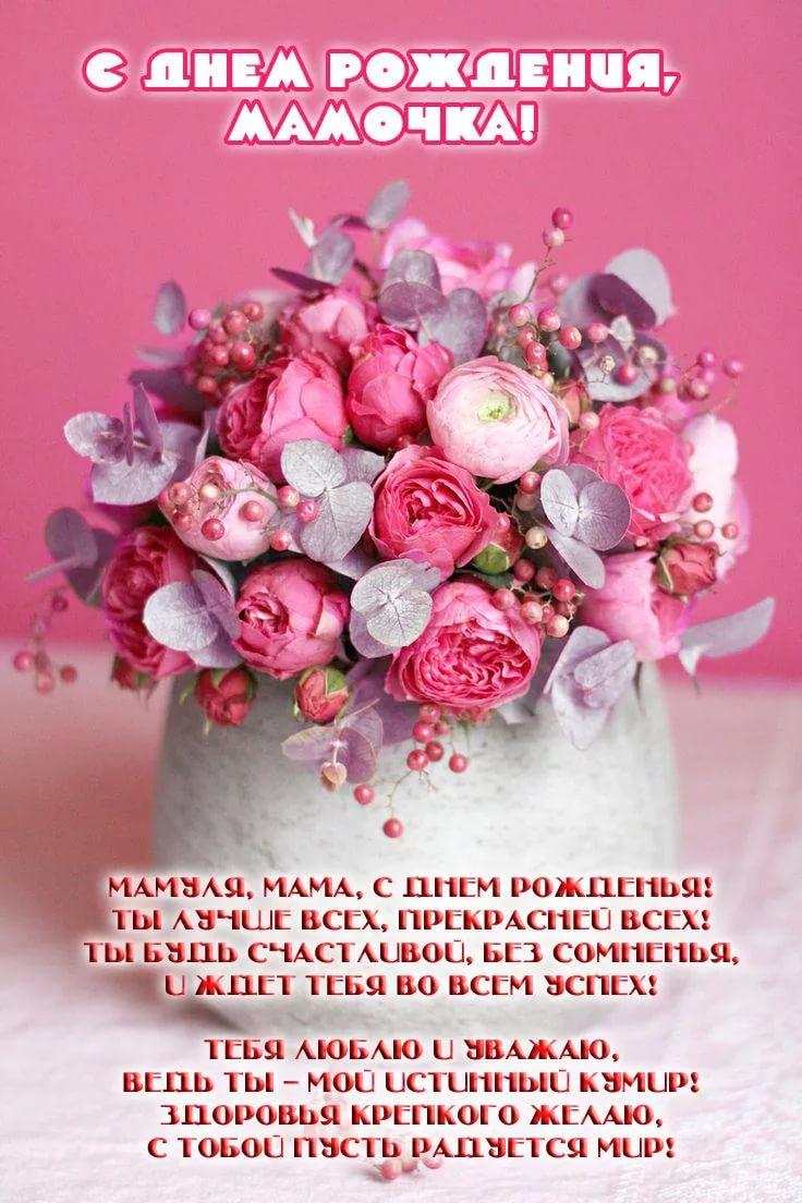 Душевное поздравление маме с днем рождения в открытках 16