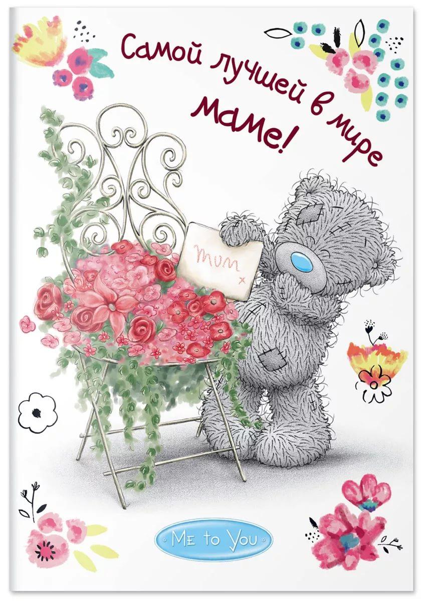 Душевное поздравление маме с днем рождения в открытках 20