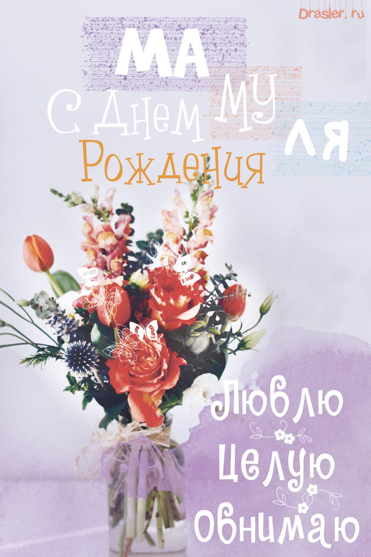 Душевное поздравление маме с днем рождения в открытках 3