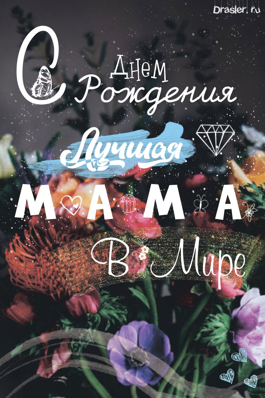 Душевное поздравление маме с днем рождения в открытках 4