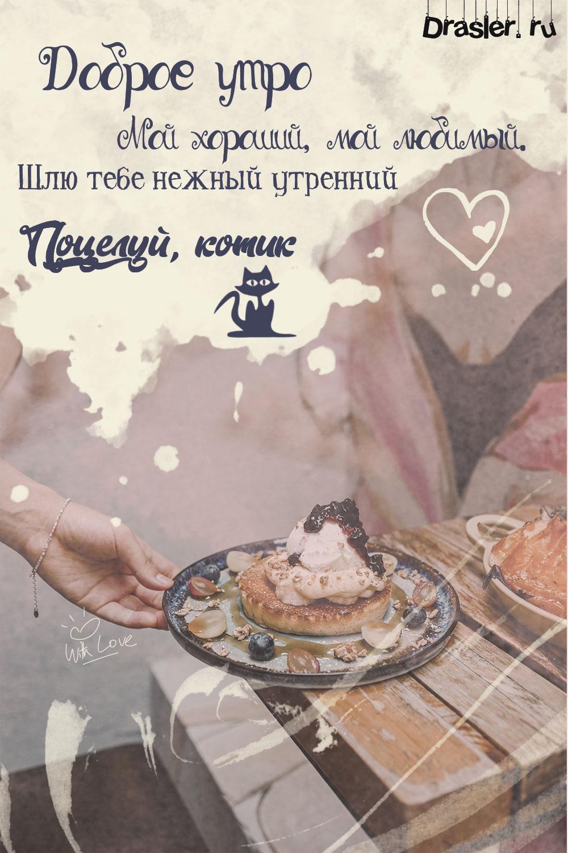 Красивые открытки с добрым утром любимому мужчине 4