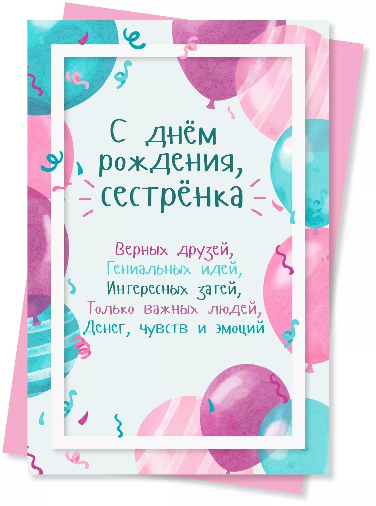Милые поздравления с днем рождения двоюродной сестре 12
