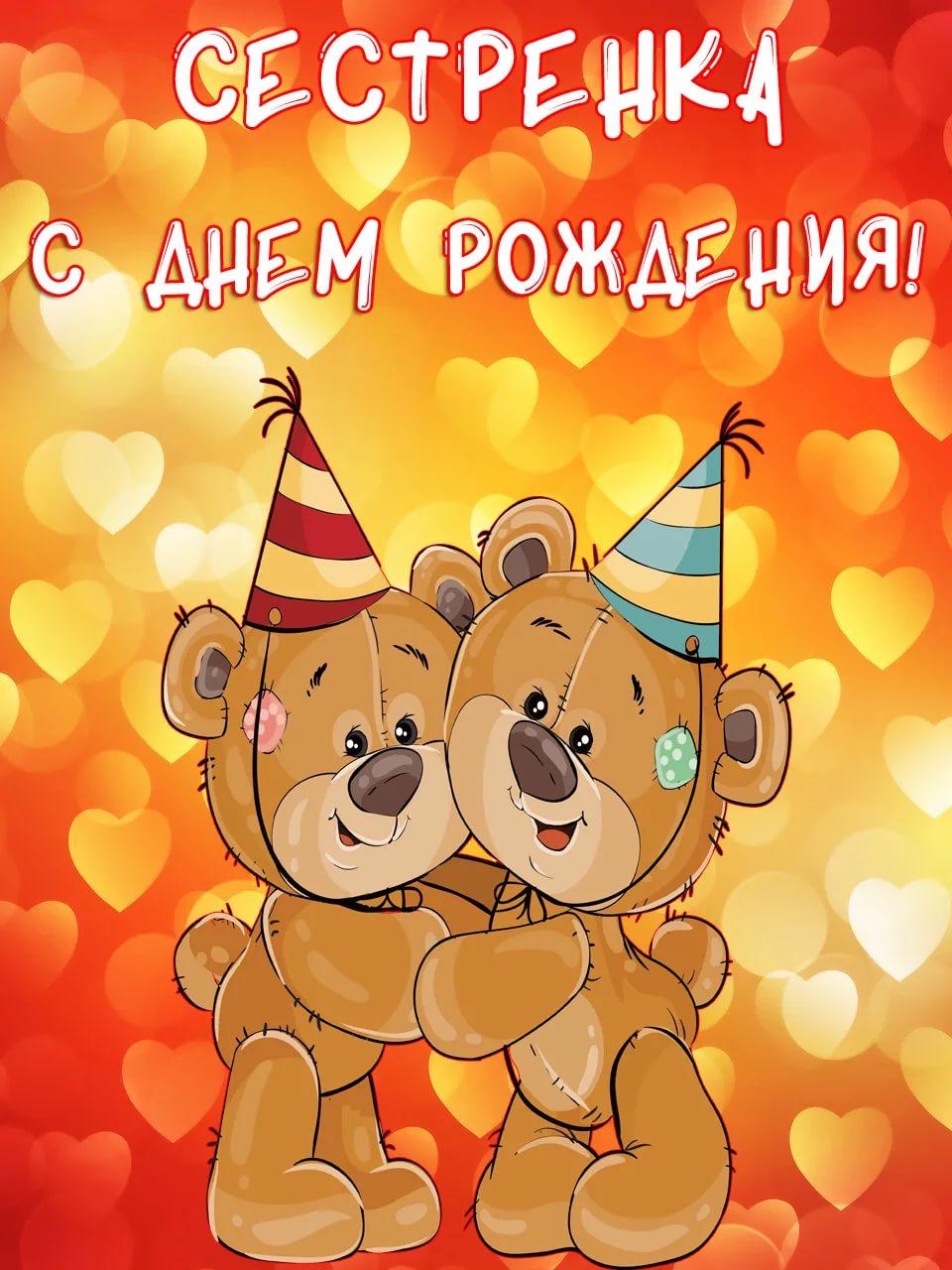 Милые поздравления с днем рождения двоюродной сестре 15