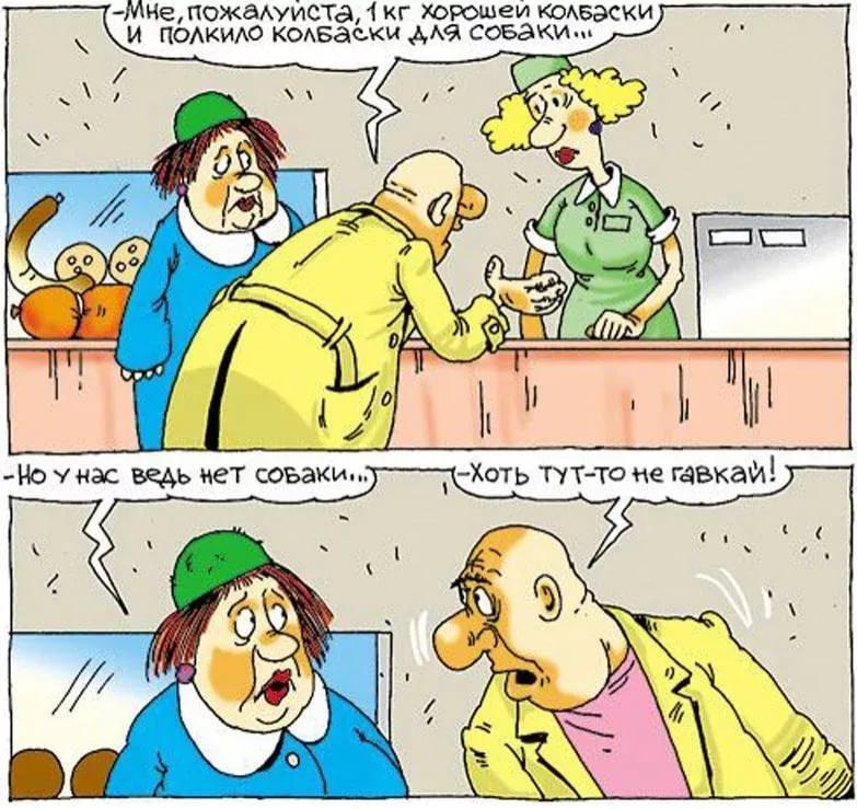 Дедовские анекдоты смешные до боли в животе 1