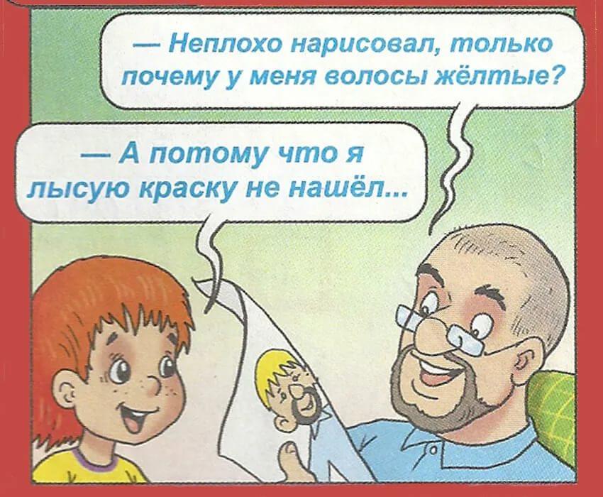 Дедовские анекдоты смешные до боли в животе 3