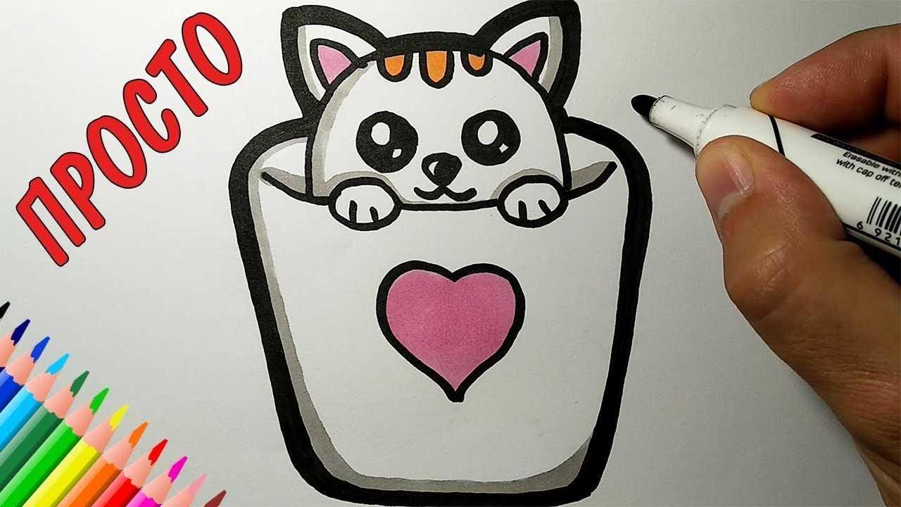 Картинки милые котики для рисования 06