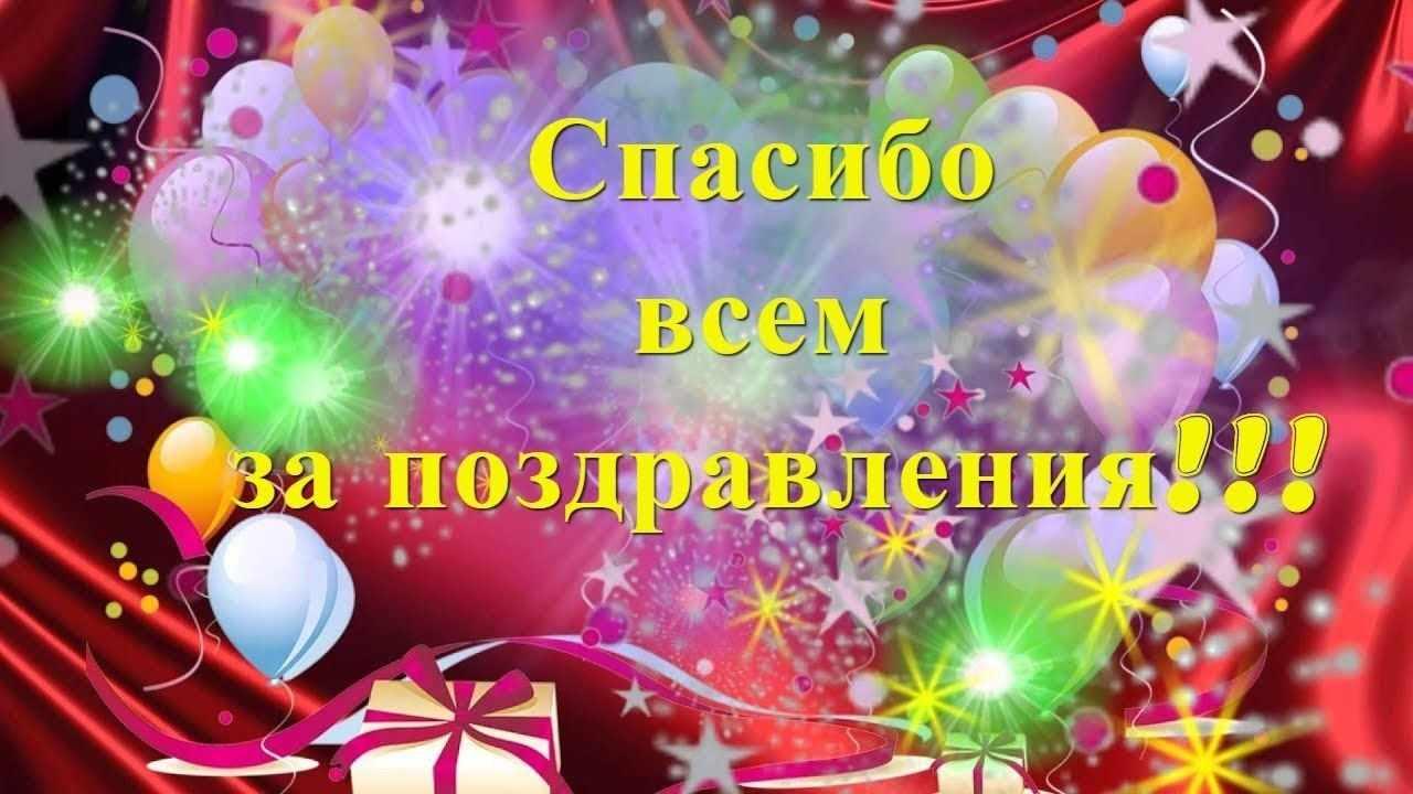 Картинки спасибо большое за поздравления 13