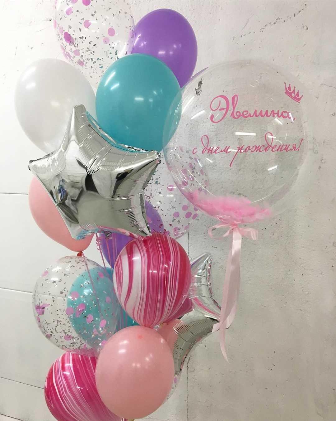 Красивые шарики на день рождения для девочки 01