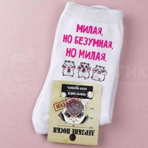 Милые носки для девушки на подарок 24