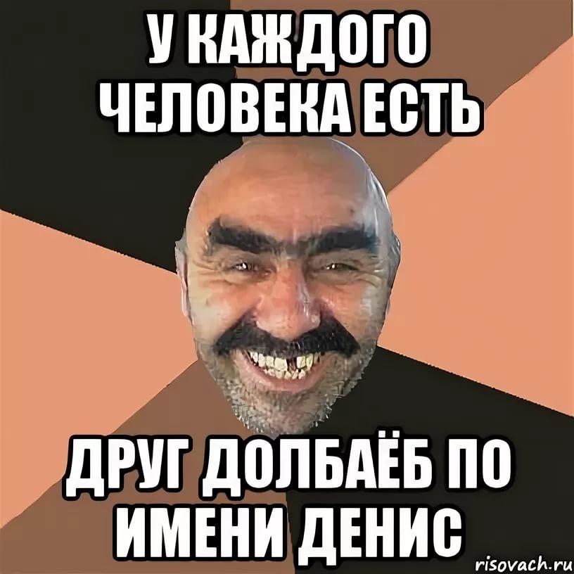 Про Дениса смешные анекдоты 16