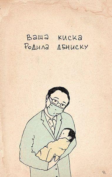 Про Дениса смешные анекдоты 20