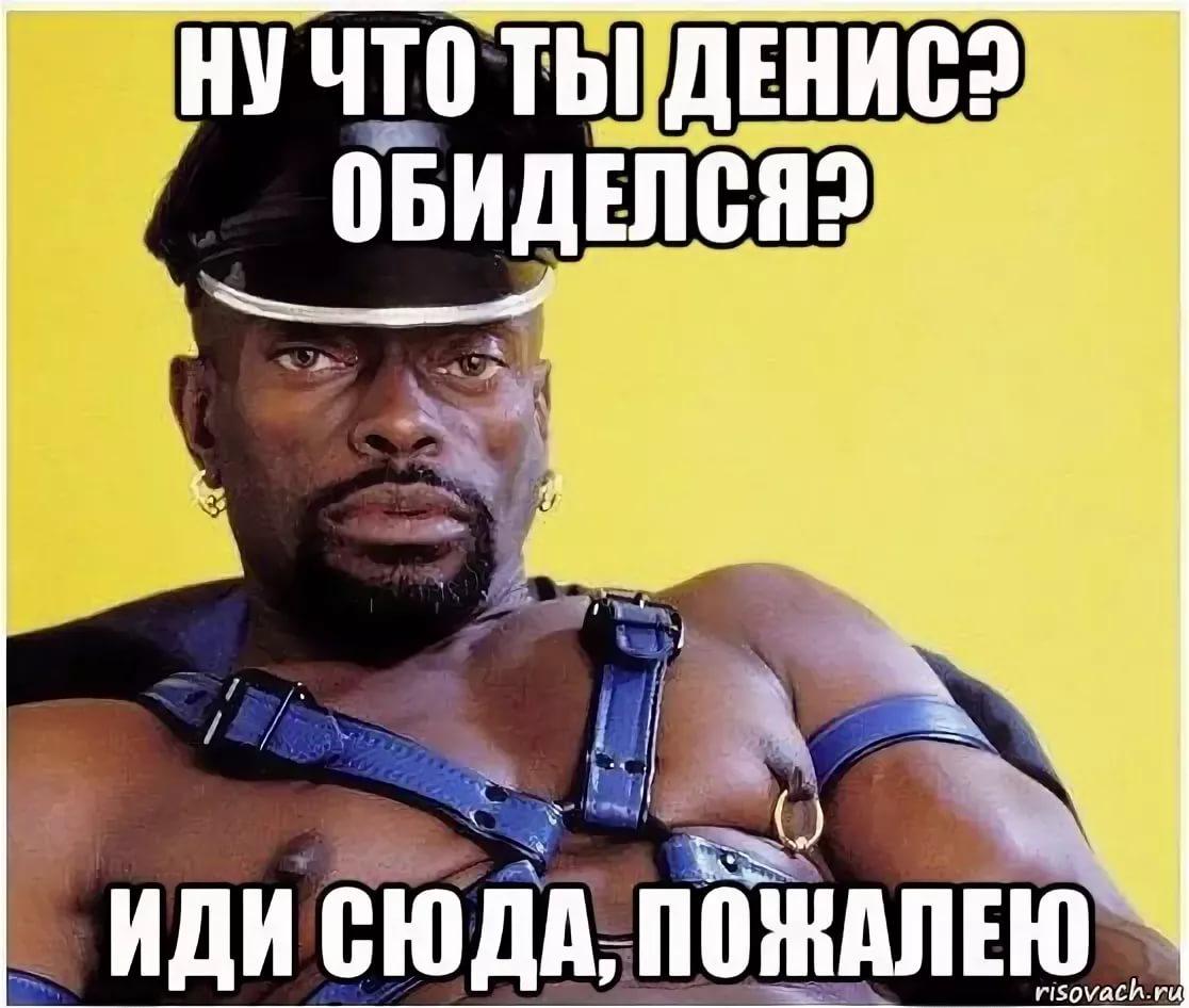 Про Дениса смешные анекдоты 3
