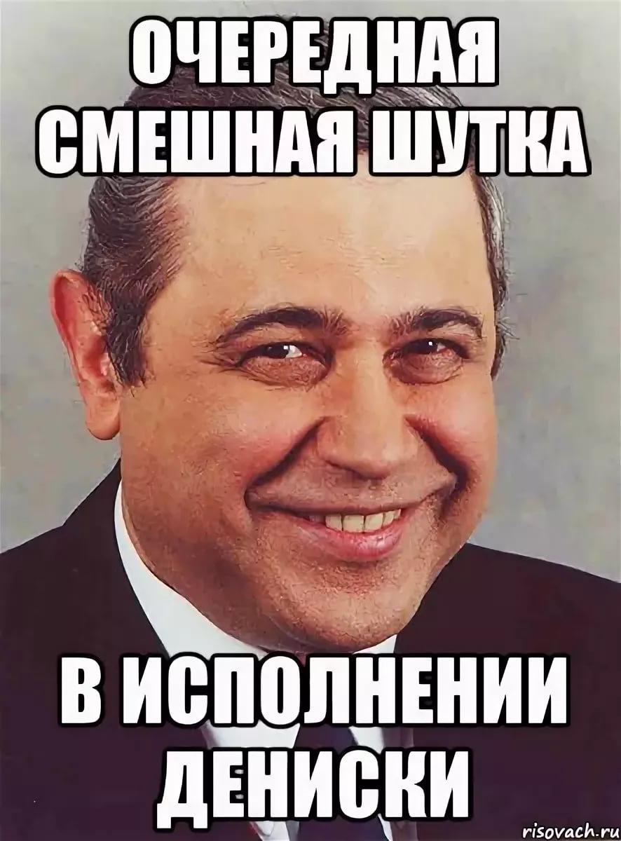 Про Дениса смешные анекдоты 4