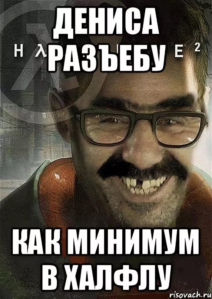Про Дениса смешные анекдоты 5