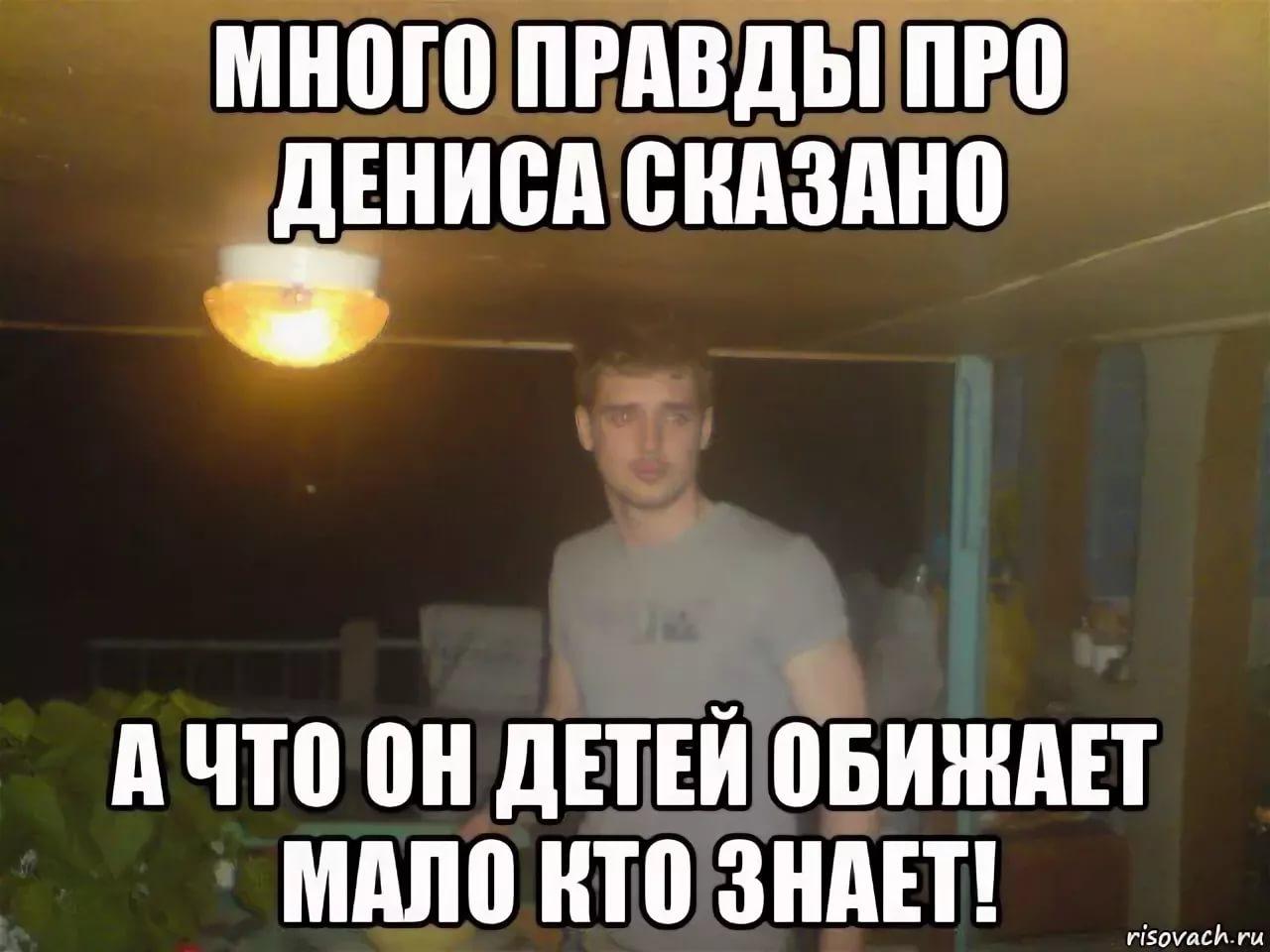 Про Дениса смешные анекдоты 6