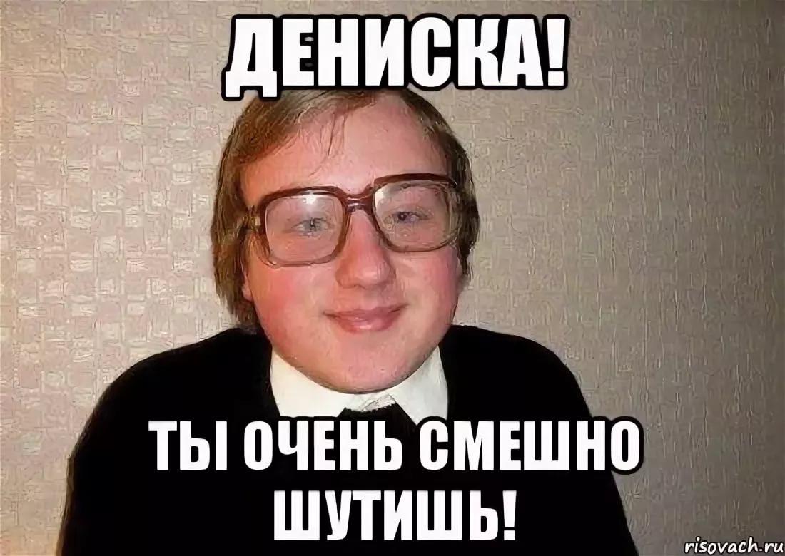 Про Дениса смешные анекдоты 7