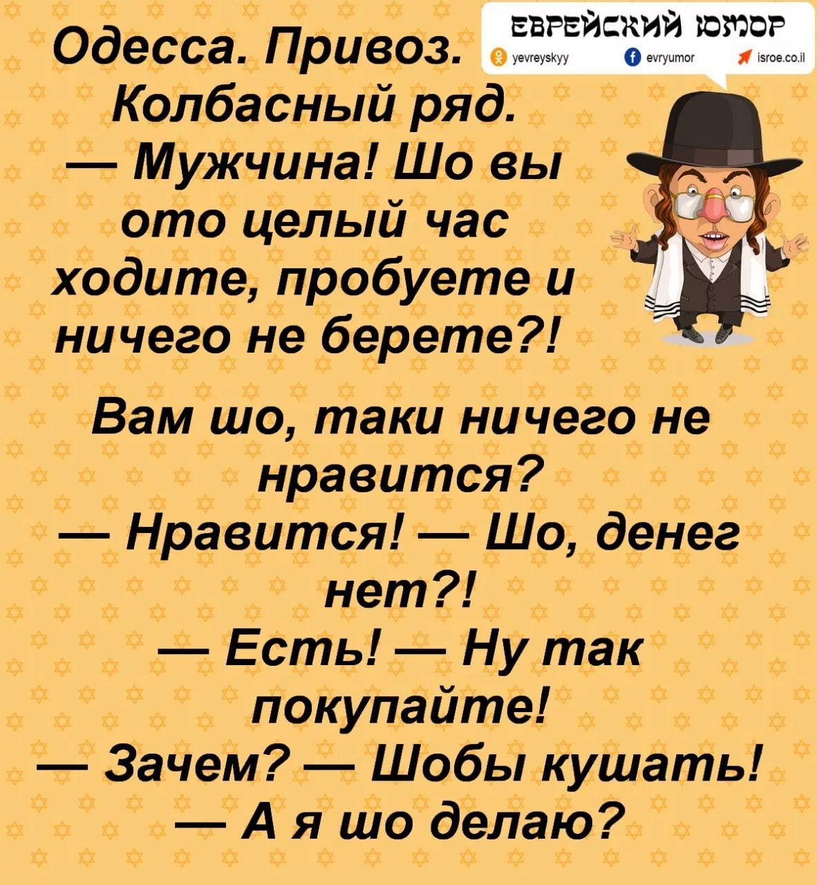 Читать смешные еврейские одесские анекдоты 1