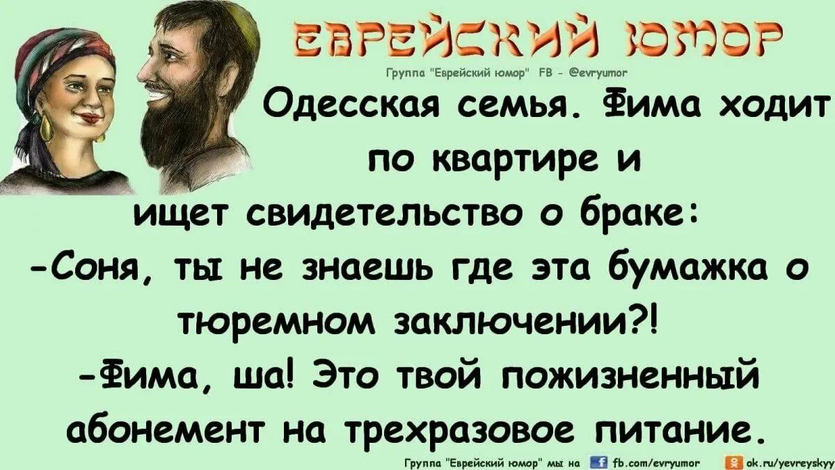 Читать смешные еврейские одесские анекдоты 11