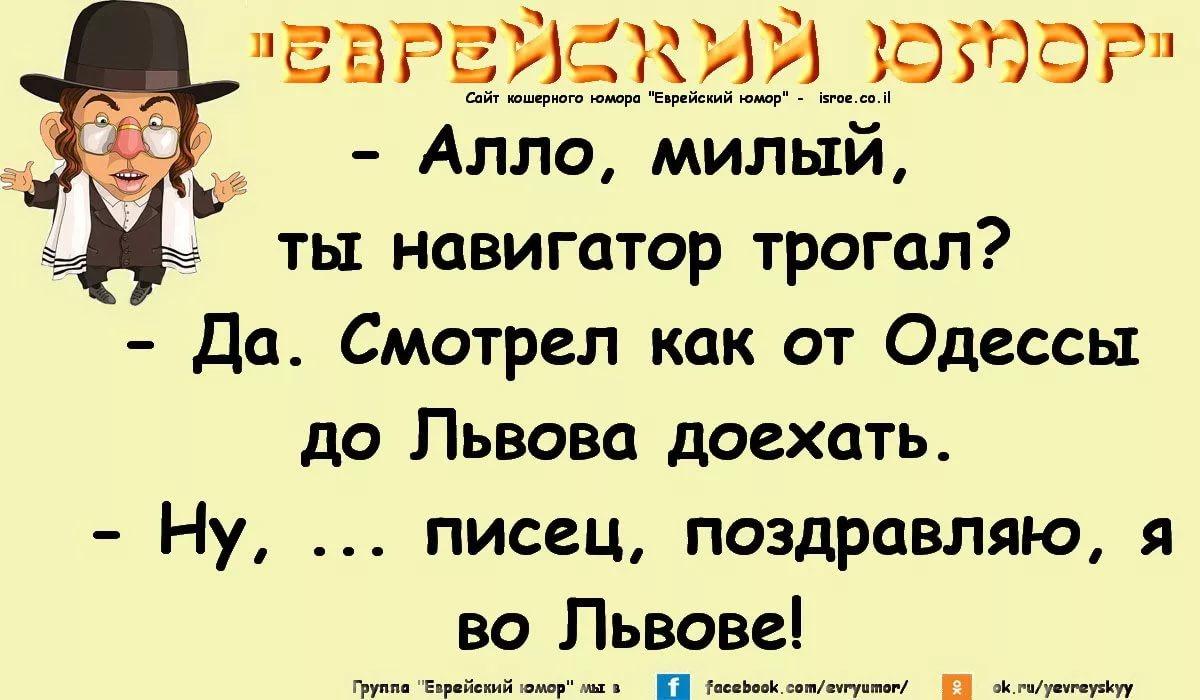 Читать смешные еврейские одесские анекдоты 14