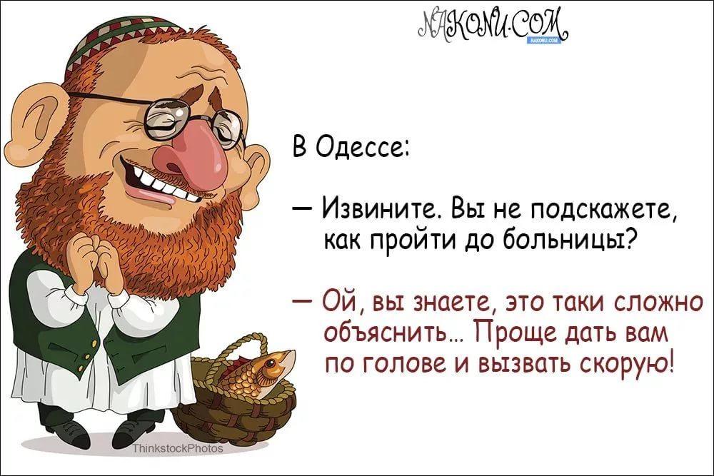 Читать смешные еврейские одесские анекдоты 17