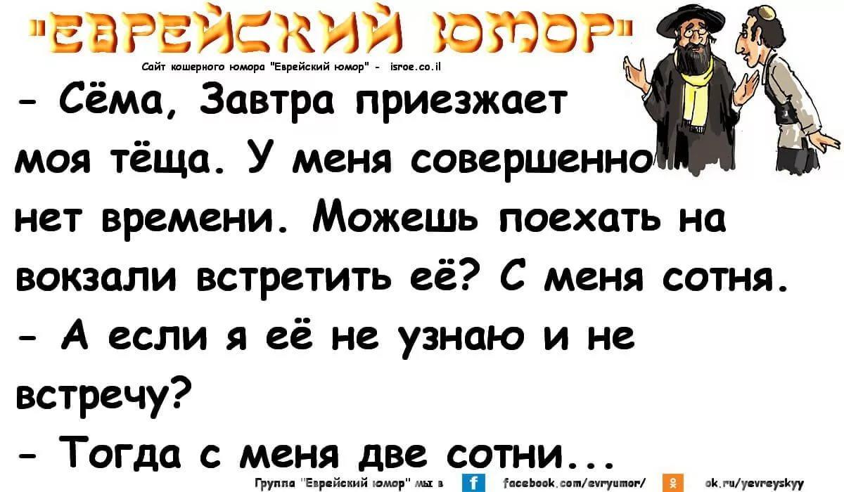 Читать смешные еврейские одесские анекдоты 18