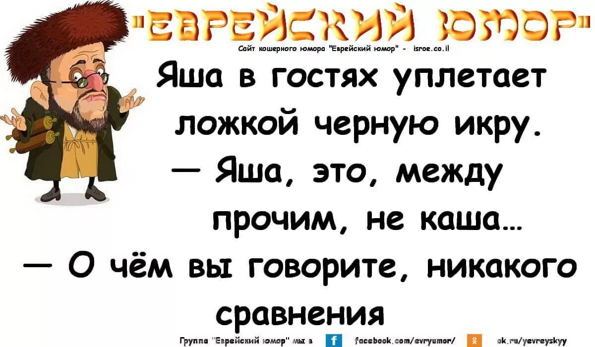 Читать смешные еврейские одесские анекдоты 20