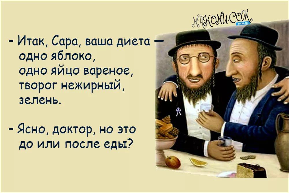 Читать смешные еврейские одесские анекдоты 21