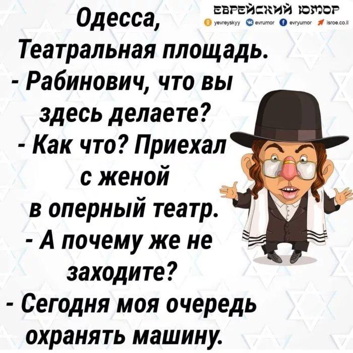 Читать смешные еврейские одесские анекдоты 23