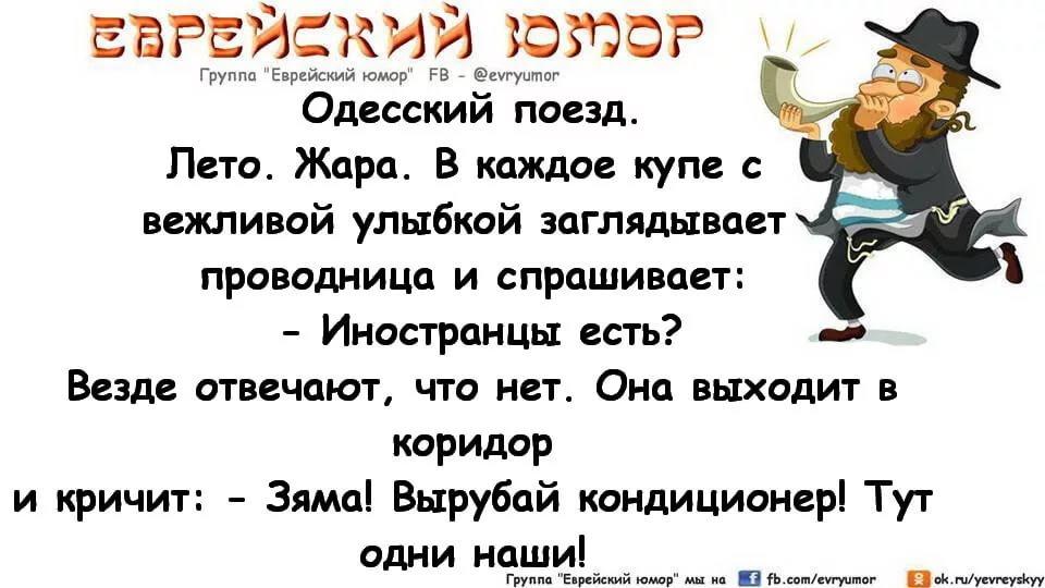 Читать смешные еврейские одесские анекдоты 26
