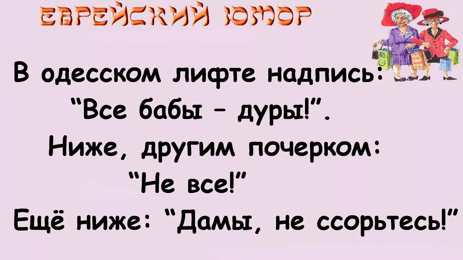Читать смешные еврейские одесские анекдоты 8