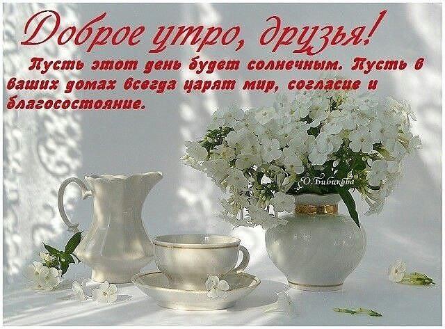 Интересные картинки Доброе утро родные люди (14)