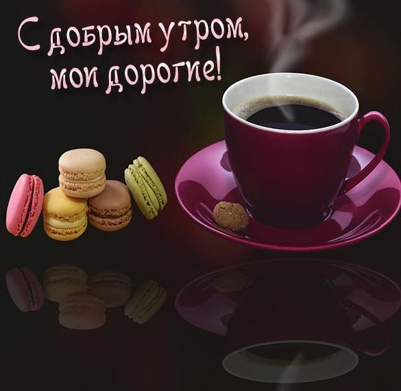 Интересные картинки Доброе утро родные люди (4)