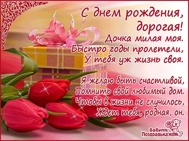 Милая открытка с рождения дочки (10)