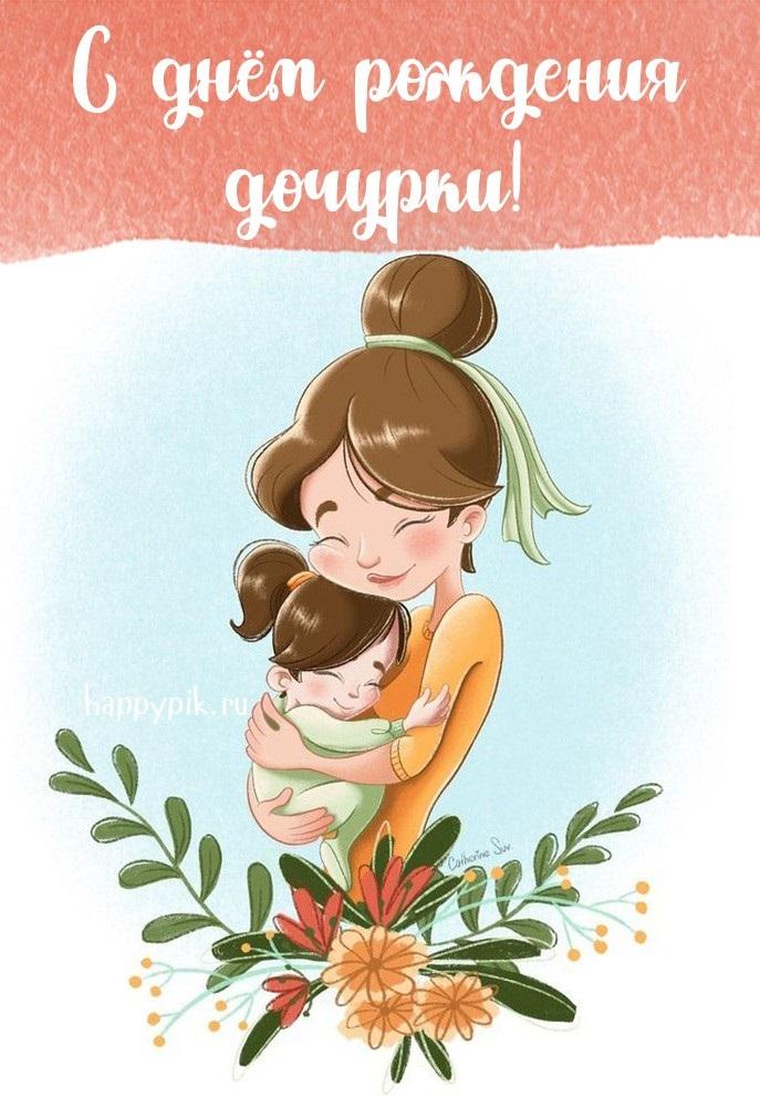 Милая открытка с рождения дочки (11)