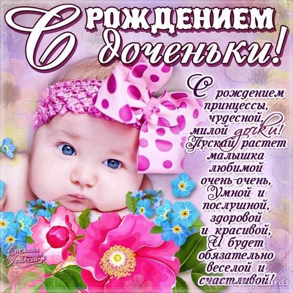 Милая открытка с рождения дочки (14)