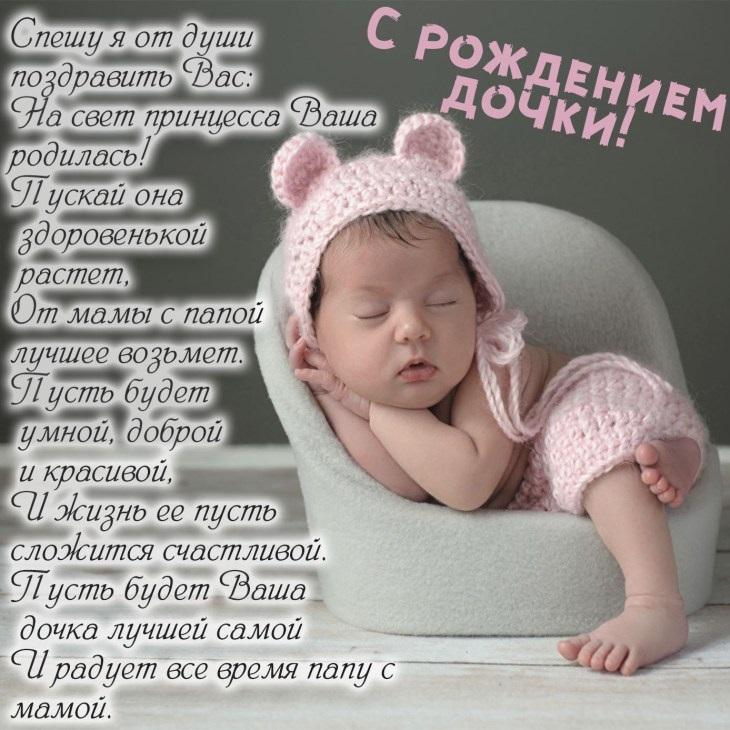 Милая открытка с рождения дочки (15)