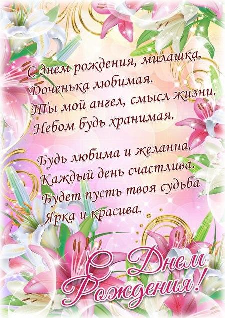 Милая открытка с рождения дочки (18)