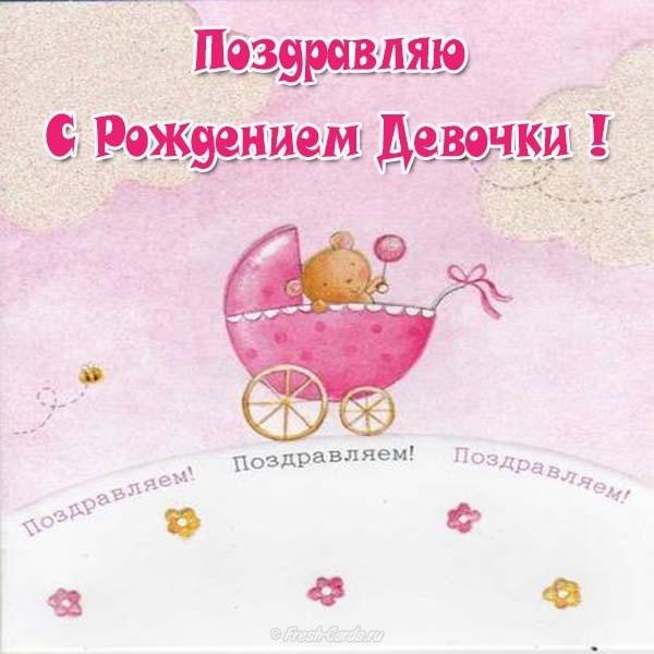 Милая открытка с рождения дочки (2)